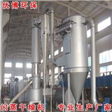 厂家供应磷酸氢钙闪蒸干燥机、扑热息痛专用烘干机、水镁石专用烘干机