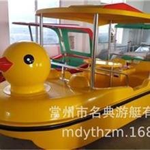 厂家供应,大黄鸭自排水电动船.电瓶船.质保5年,公园游艇