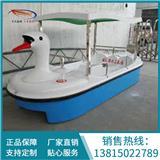 厂家供应:小天鹅4人座脚踏船-保修5年.保用10年 名典游艇