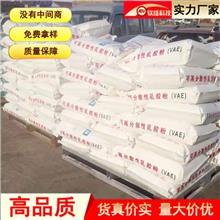精品推薦  軟維廠家直銷vae膩子砂漿硅藻泥專用VAE可再分散性乳膠粉