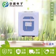 广东植物照明厂家2835蓝光植物照明专用灯珠LED育苗光源高亮蓝光