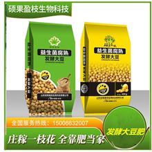 厂家直销批发有机肥果树蔬菜通用 纯大豆发酵生物有机肥农家肥