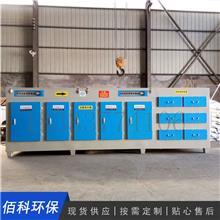 厂家直销   定制活性炭光氧一体机   uv光氧催化废气处理设备