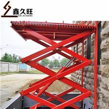 久旺 固定式升降台 剪叉式液压升降平台 升降货梯 举升机