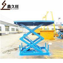 久旺 厂家直销 剪叉式升降机 固定式液压升降货梯