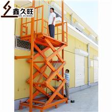 久旺 厂家直销 剪叉式升降机 固定式液压升降平台