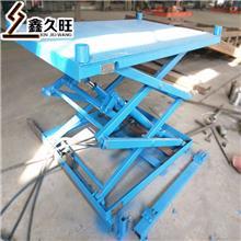久旺  固定剪叉式升降机 电动升降货梯 液压物料提升机