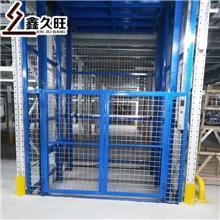 久旺 固定式液压升降货梯 导轨式升降机厂家 生产定制
