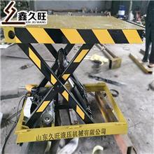 久旺 厂家直销 固定式升降机 仓储物流货物提升机
