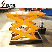 久旺 厂家直销 剪叉式液压升降机 固定式简易升降货梯