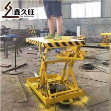 久旺 厂家直销 剪叉式液压升降机 固定式液压升降平台