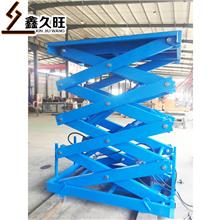 久旺 厂家直销 固定式升降机 剪叉式升降平台 品质保障