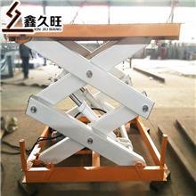 久旺 厂家直销 剪叉式液压升降机 固定式升降台小型