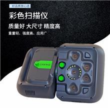 无线手持三维扫描仪工业三维扫描仪便携式3D扫描仪康卓奈斯