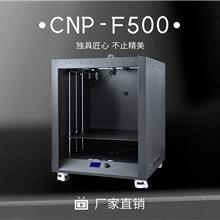 F500超大尺寸准工业级新升级自动调平创客教育高精度3d打印机 康卓奈斯