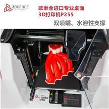 双喷头打印水溶性支撑P255 3D打印机 康卓奈斯