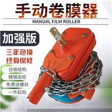 手动侧部卷膜器顶卷大棚配件温室大棚专用韩式手动摇膜器