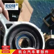 适用于北京现代x35传动轴吊架批发 传动轴吊架 汽车配件 凯众直销