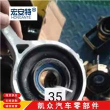 供应北京现代x35传动轴吊架 传动轴吊架直销 加工汽车配件