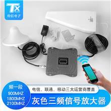 灰色三频手机信号放大器三网信号覆盖电信联通移动信号接收器
