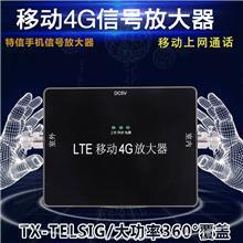 TX TELSIG移动4G手机信号放大器TDD-LTE 信号增强接收器 4G通话上网移动4