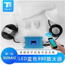 蓝色LED990手机信号放大器两网信号覆盖联通移动信号接收器