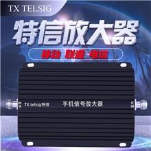 手机信号放大器三网合一电信4G手机信号增强接收器signal booster