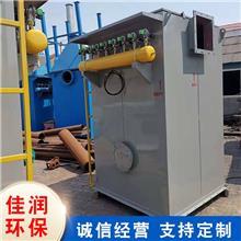 佳润厂家生产定制除尘器 小型单机除尘设备 工业吸尘器集尘除尘设备 单机除尘器