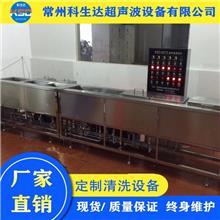 超声波清洗机厂家 全自动超声波清洗线 OLED手机后盖清洗