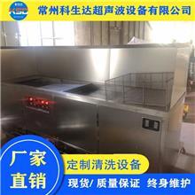 供应四槽式汽摩配件超声波清洗机 超音波清洗设备【厂家供应】