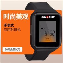 中晨SINORISE手表對講機銀行醫院辦公室4s店包郵深圳廠家直銷包郵
