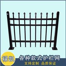禄凯庭院围墙护栏 小区厂区学校围墙金属栏杆 庭院铁艺护栏锌钢护栏厂家定制