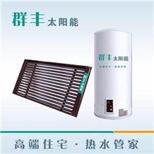 平板太阳能 群丰太阳能 包头热水供暖太阳能