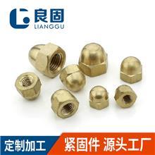 圆头铜盖帽螺母 半圆球头六角铜盖型螺母 盖形装饰汽摩配件螺丝帽