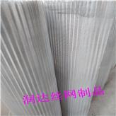 厂家供应铝筛网,过滤器滤网,波浪型小孔铝网