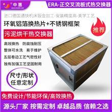 中惠生产应用于污泥干化设备的余热回收芯 封闭式低温滤饼干燥机回热器 热泵烘干除湿机热交换器