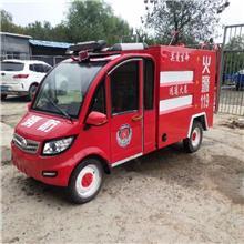 社區廠區電動應急小型電動消防車 119專用消防車 大型重型多功能消防車