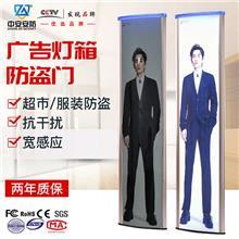 深圳中安 服装防盗报警门 超市门口防盗器 声磁服装防盗器