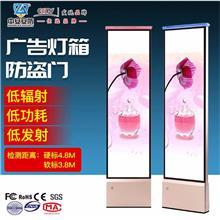 深圳中安安防 超市防盗门 化妆品店门口灯箱广告声磁防盗器安检门