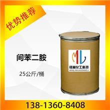 间苯二胺 MPDA 1,3苯二胺 工业级 白片 染料中间体CAS:108-45-2