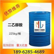 供应 二乙醇胺 DEA 99.9% 二乙醇胺 DEA 工业级 111-42-2