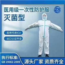 医用一次性防护服 现货防护服批发 连体防护服优 质厂商
