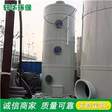 轩华环保 水洗喷淋塔 酸雾化工废气吸收处理设备 玻璃钢脱硫塔