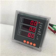液晶电力仪表 数显式电力仪表 LED LCD显示
