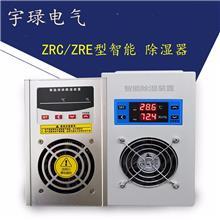 宇琭電氣智能除濕器  冷凝排水可加熱 ZRC-E60除濕器 除濕機裝置