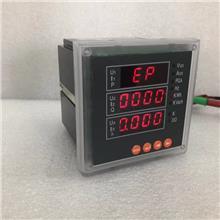 电力综合仪表 电力智能仪表 ZR2090W LED显示