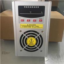 鋁合金除濕器 ZRS-E60系列 開關柜除濕機 冷凝除濕裝置