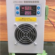 宇琭電氣機房專用除濕機 電氣柜除濕裝置 控制柜除濕機