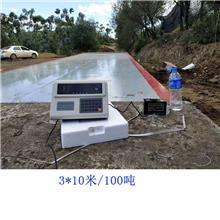 昆明地磅_飞翔衡器_100吨地磅_称重系统