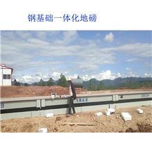 云南地磅_飞翔衡器_地磅传感器_100吨电子汽车衡